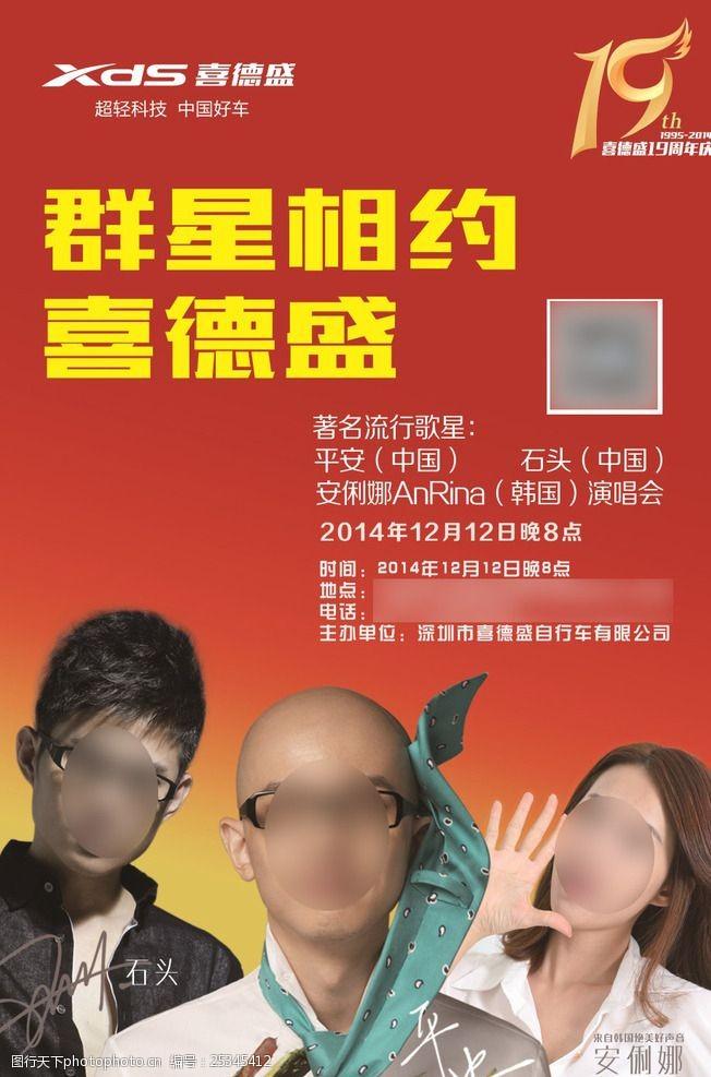 喜德盛演唱会海报