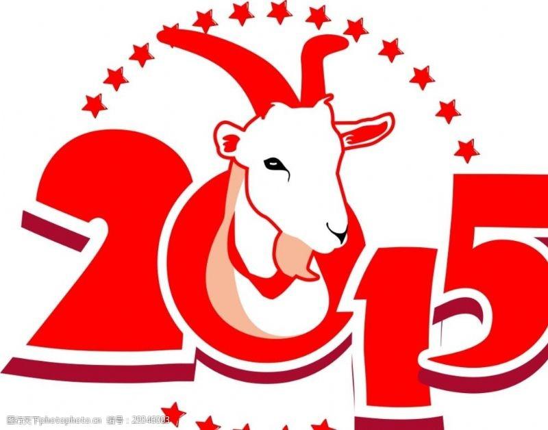 2015羊年背景