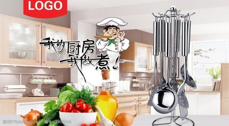 厨房电器广告淘宝厨房电器海报设计psd素材