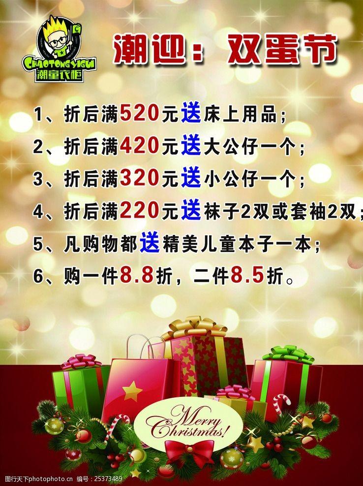 圣诞购物海报圣诞节购物海报