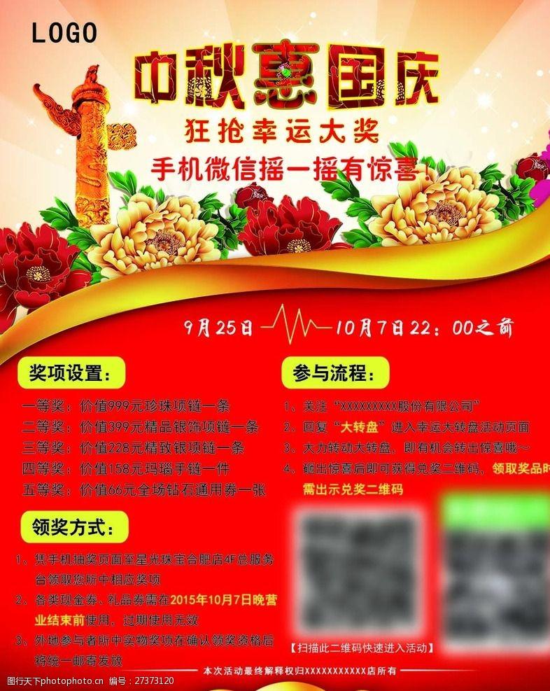 中秋国庆活动海报展板