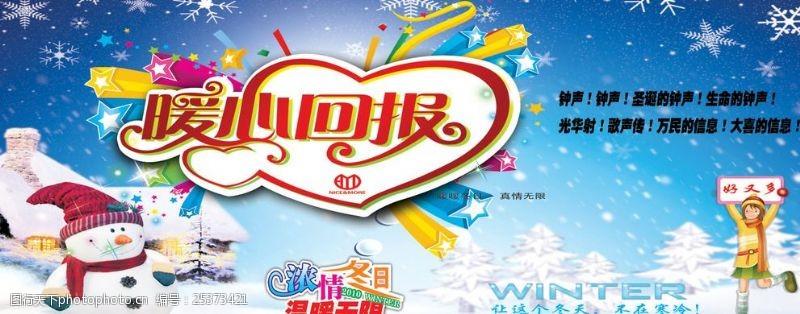 漂雪花圣诞促销海报