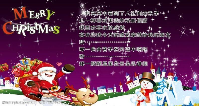 漂雪花圣诞海报