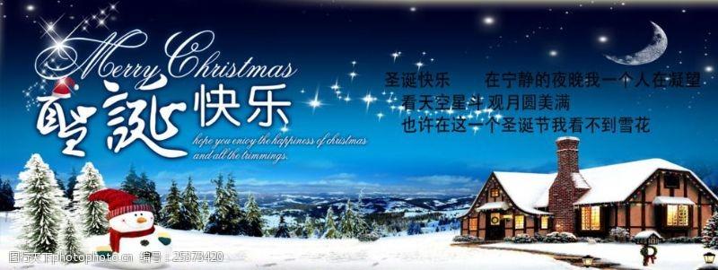 漂雪花圣诞夜景海报