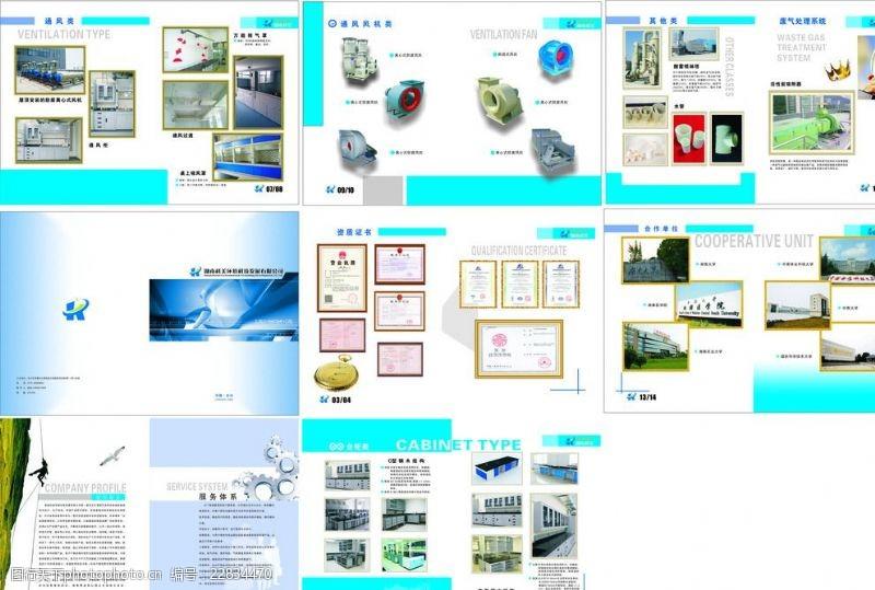 美环境设备画册