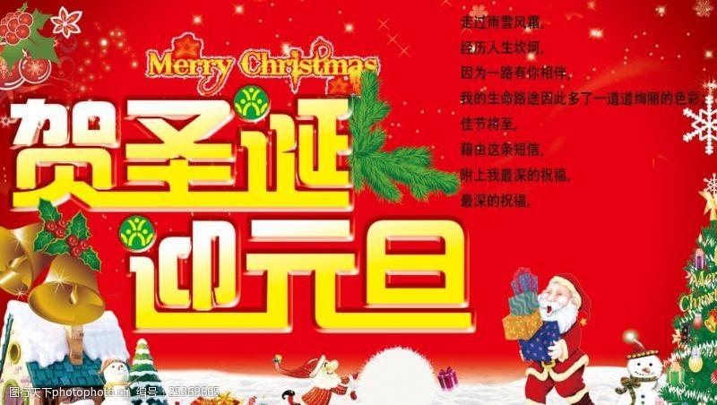 漂雪花贺圣诞迎元旦海报