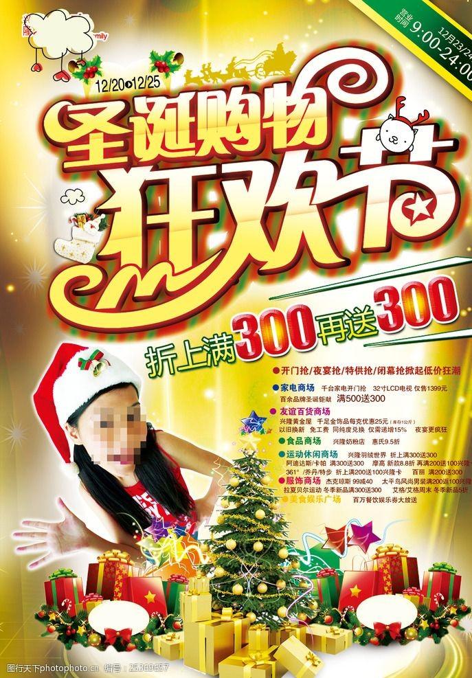漂雪花圣诞购物狂欢节海报