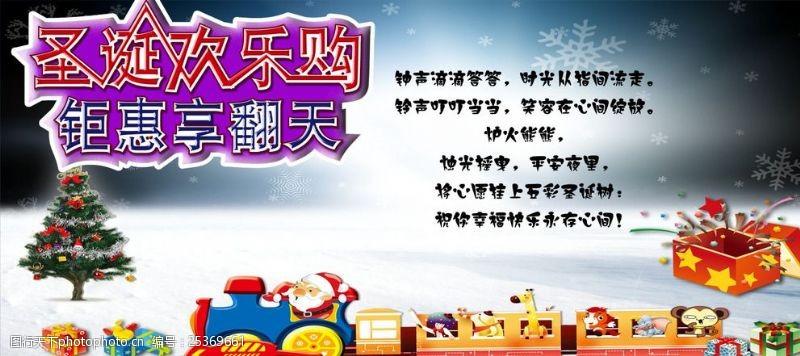 漂雪花圣诞欢乐购海报