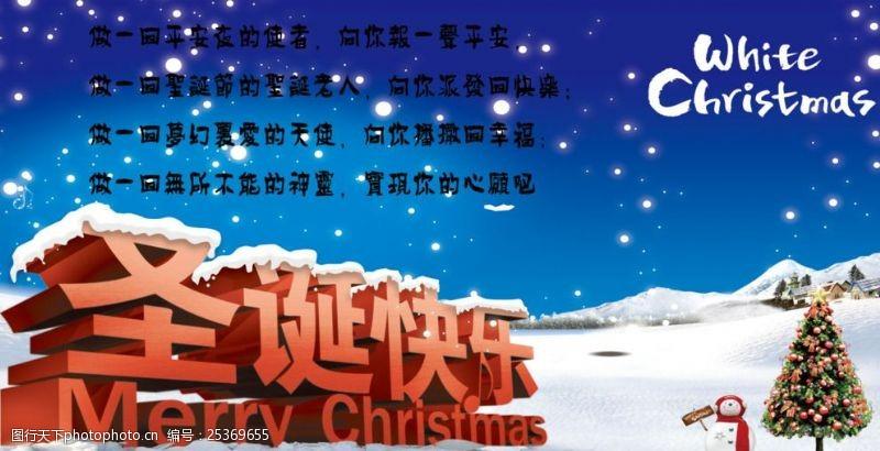 漂雪花圣诞快乐雪景海报