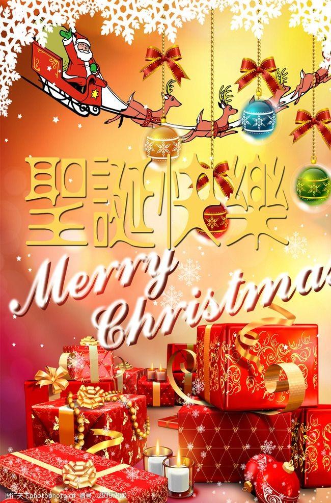圣诞购物海报圣诞快乐海报