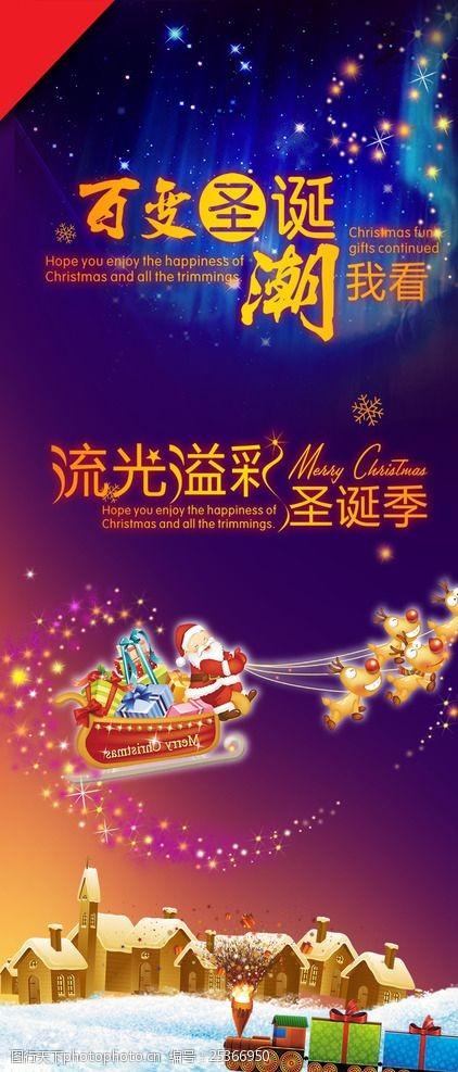圣诞购物海报圣诞促销海报