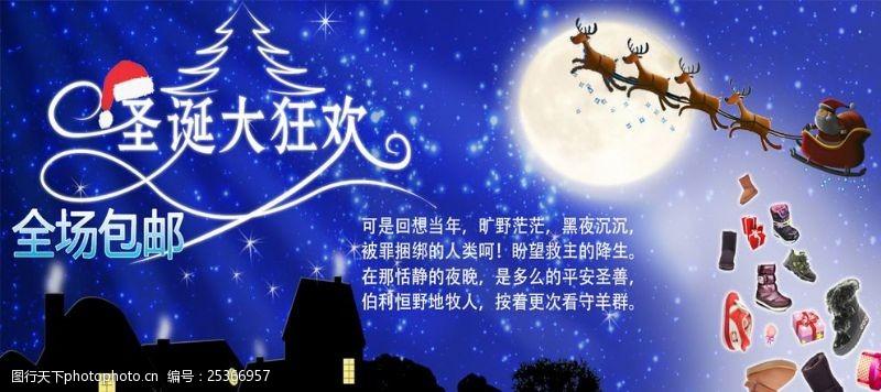 圣诞购物海报圣诞大狂欢海报