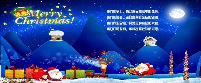 圣诞购物海报圣诞夜色海报