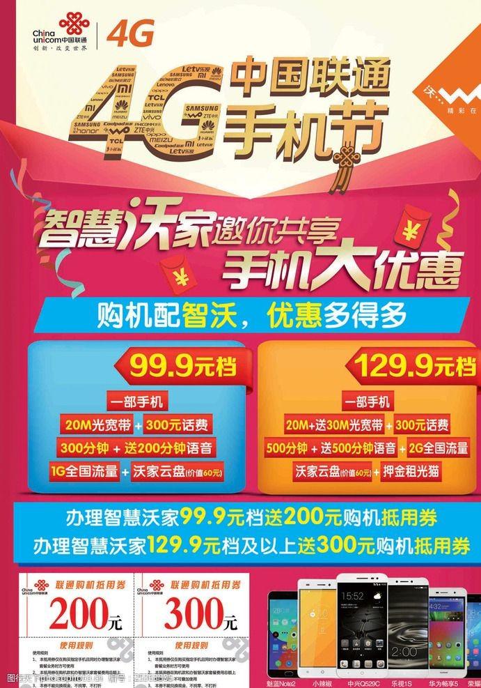 魅蓝note2手机节海报