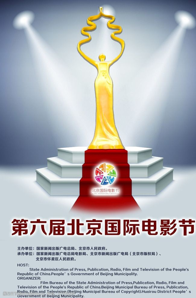 北京电影节图片