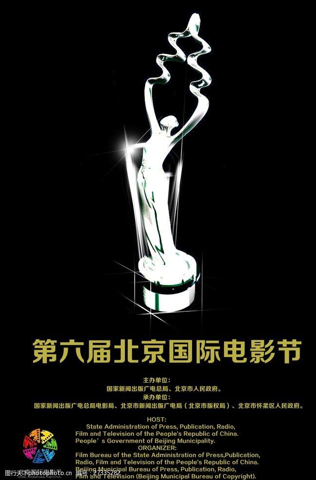 北京电影节国际北京电影节