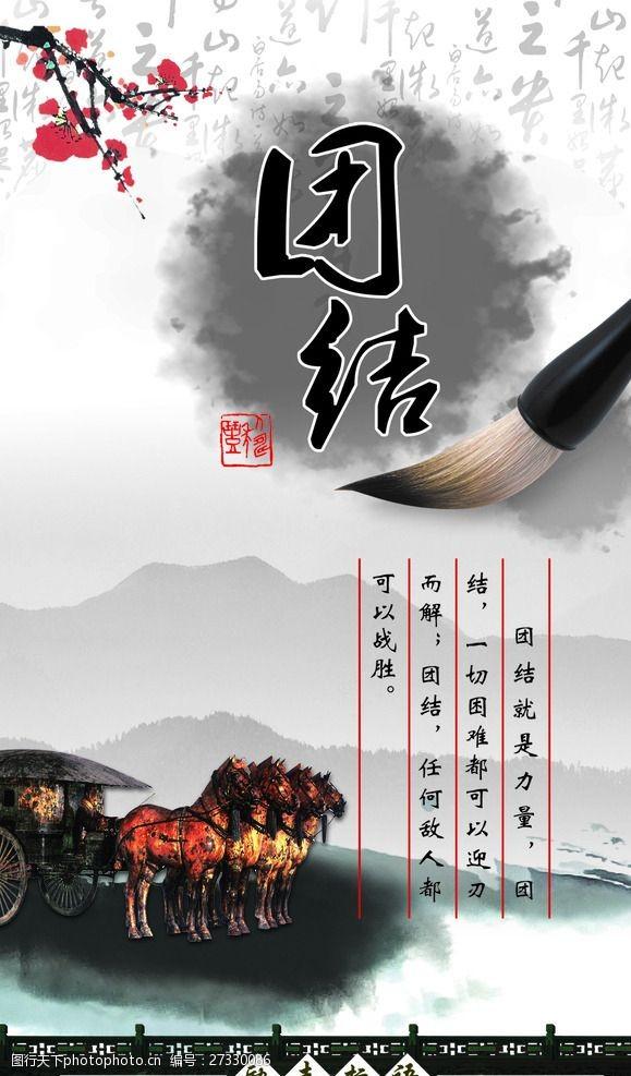 古典文化展板中国风海报团结水墨