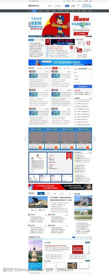 教育培训行业网站页面设计