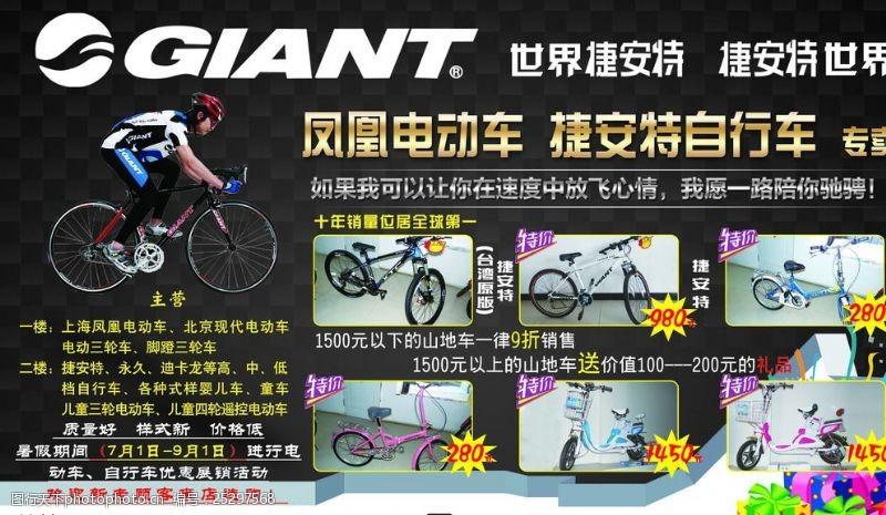 凤凰电动车捷安特自行车logo