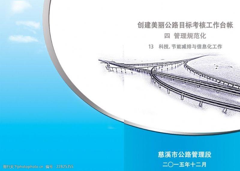 高速画册公路封面