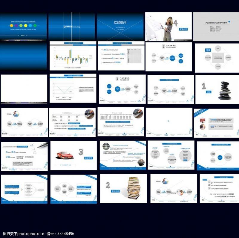 PPT商务公司企业模板
