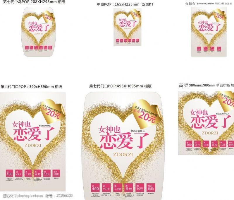 创意服装设计七夕节促销POP模板