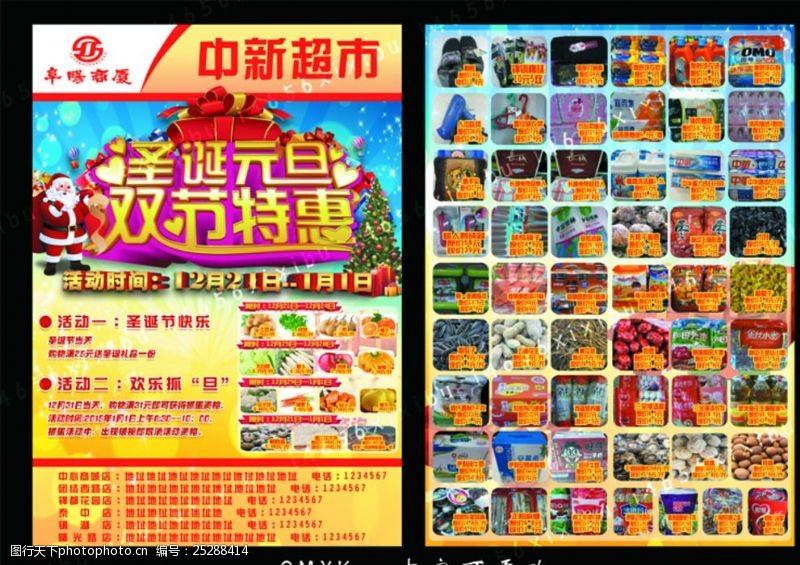 阜阳商厦中新超市超市海报超市