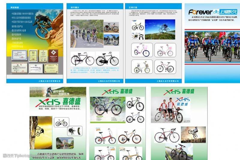 喜德盛自行车画册
