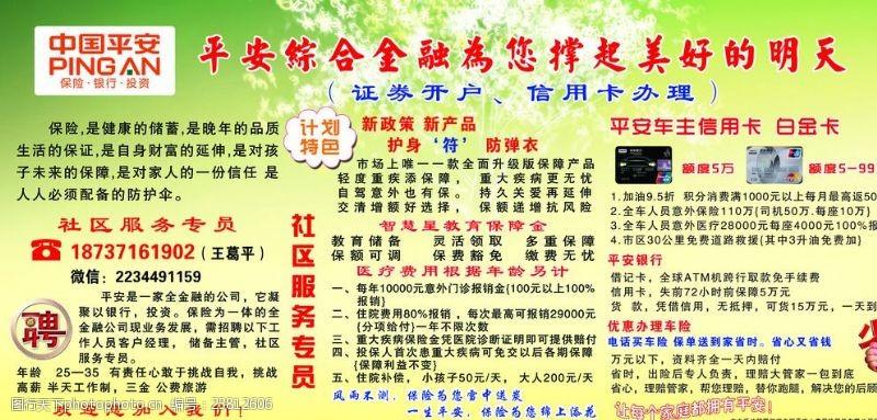 中国平安展板平安保险