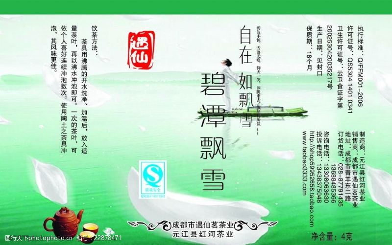 茶业包装图片