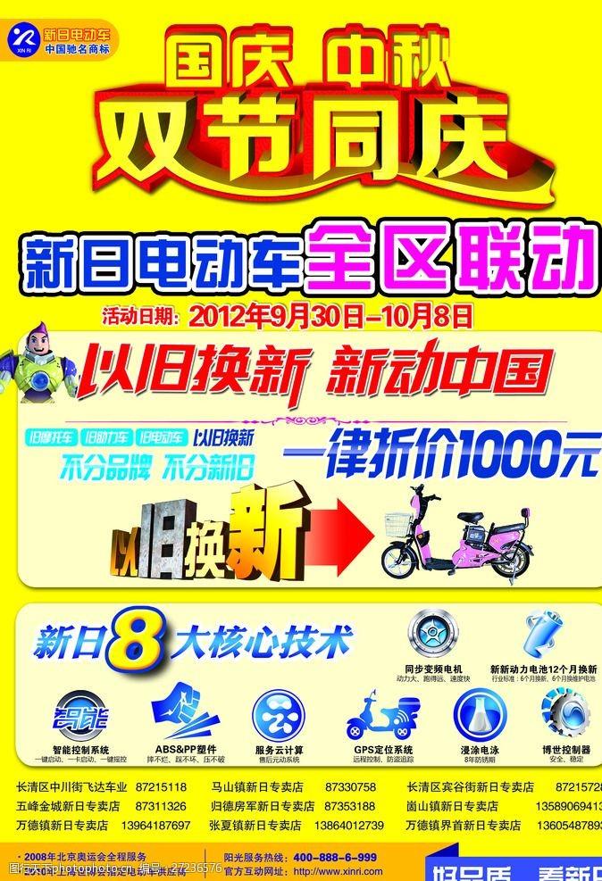 新日彩页新日电动车dm单