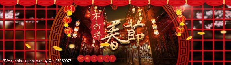 天猫横幅淘宝天猫春节横幅
