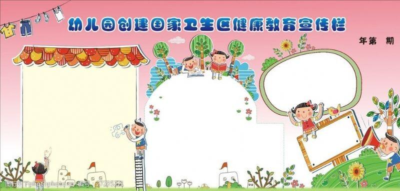 幼儿园卡通宣传栏宣传栏