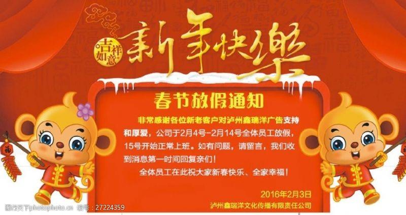 文彩泸州鑫洋广告