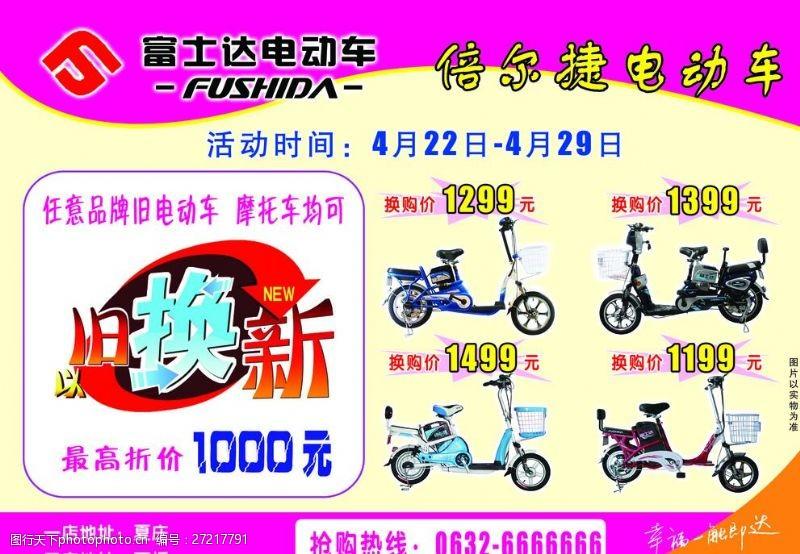 富士达电动车宣传单