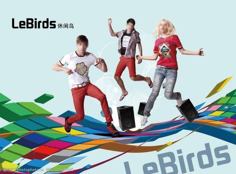 休闲运动服运动休闲鸟运动人物服饰海报