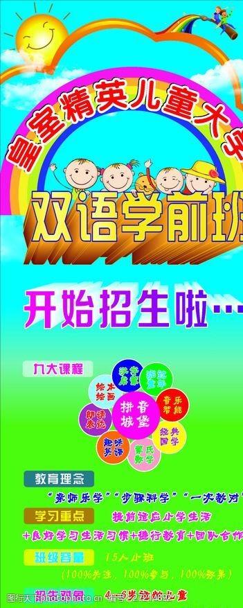 双语学前班招生海报