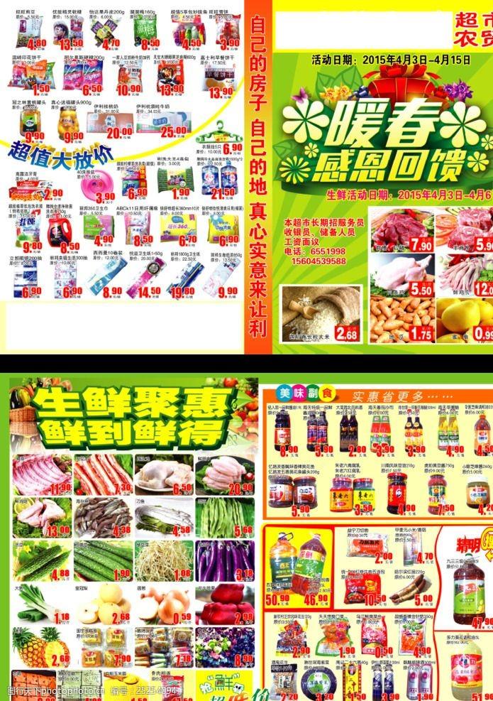 春季超市海报春季超市DM宣传单