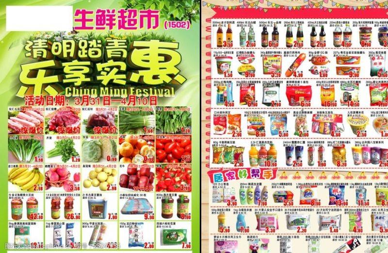 清明春季超市海报