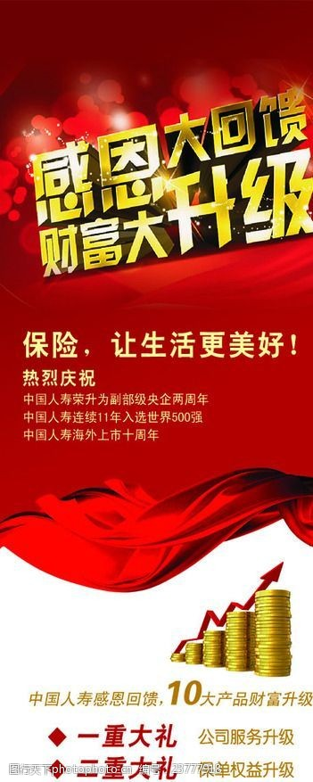 鑫福年年展架中国人寿展架