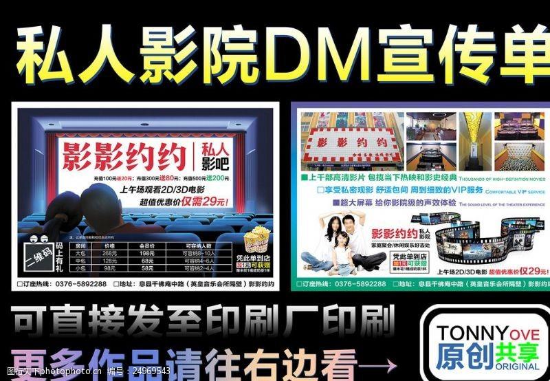 电影院传单私人影院广告宣传海报