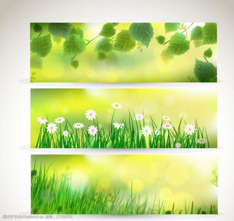 春意浓浓绿色植物banner矢量素材