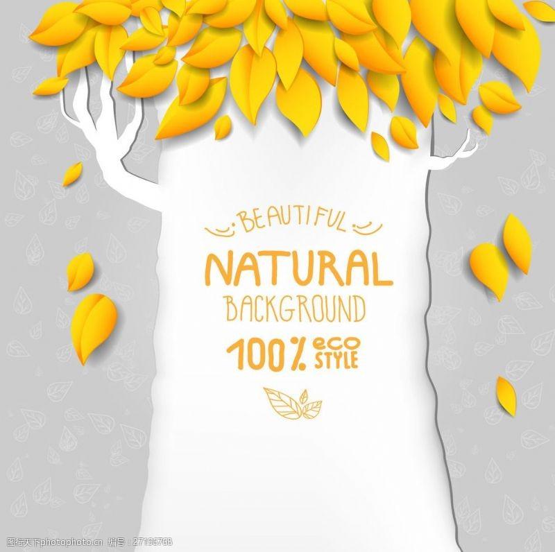 春意浓浓树黄叶