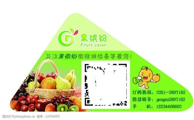水果小人不干胶标签