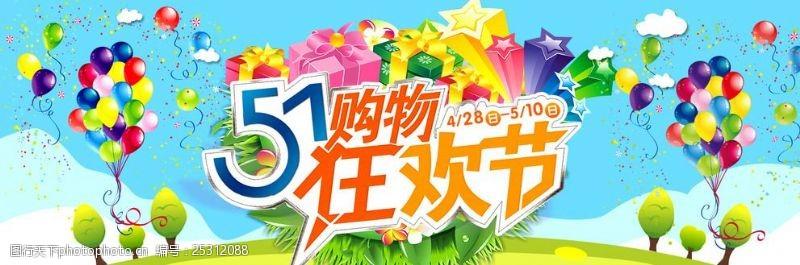 天猫横幅51狂欢节