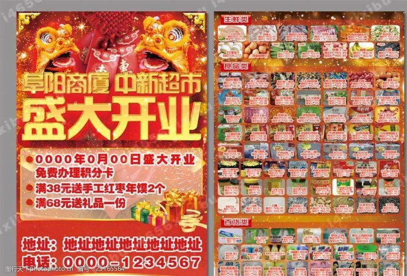 阜阳商厦中新超市盛大开业