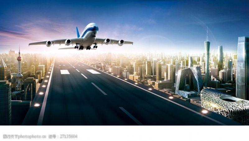 城市跑飞机起飞