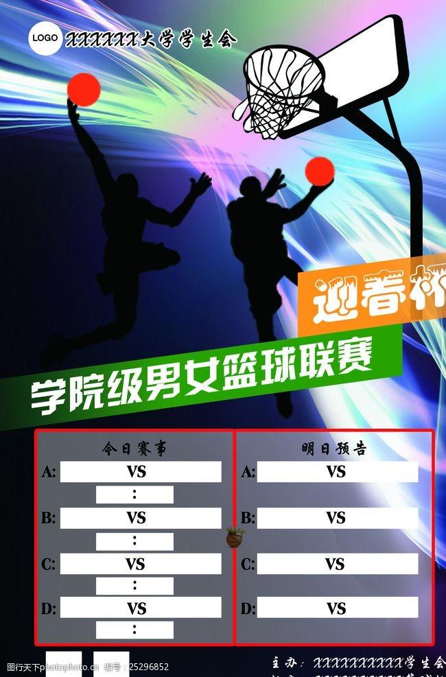 比赛预告篮球赛海报