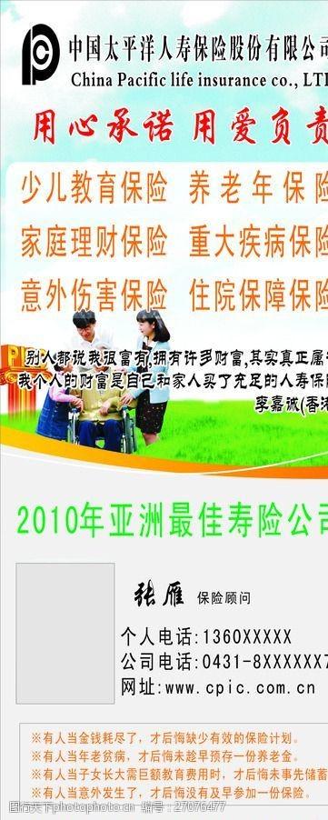 中国太平洋人寿保险展架