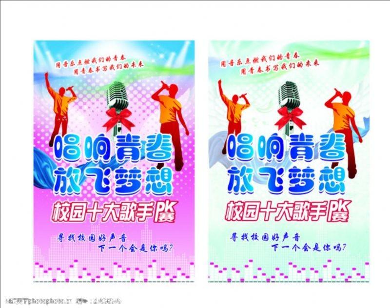 十大歌手决赛校园十大歌手大赛海报